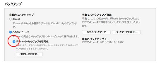 iTunesチェック